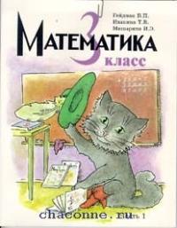 Математика 3 кл (1-3) часть 1я